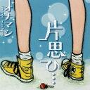 片思ひ…/CD/THCA-033