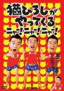 猫ひろしがやってくる ニャー!ニャー!ニャー!/DVD/LOCD-001