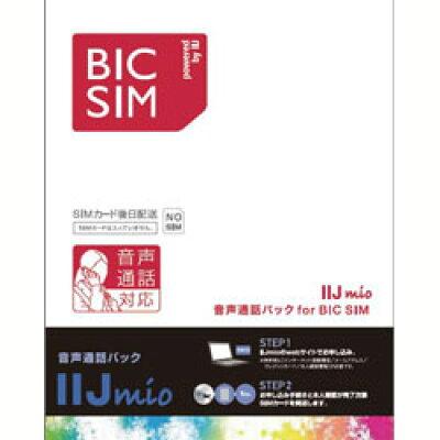 IIJmioBIC SIM ビックシム/bic 音声通話パック