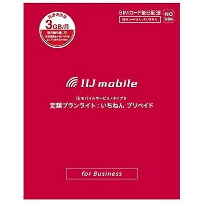 IIJ IM-B046 IIJmio プリペイドパック タイプD 定額プランライト いちねん