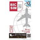 IIJmio BIC SIM 海外トラベルSIM
