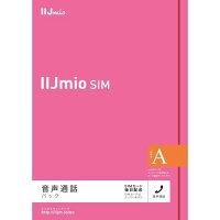 IIJmio音声通話パック タイプA IM-B162