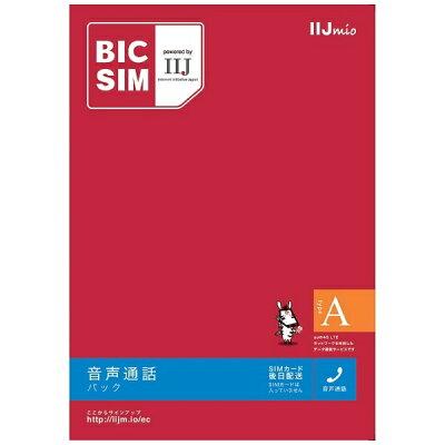 IIJ BIC SIMタイプA 音声通話+データ通信 IMB160