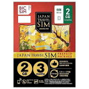 IIJ Nano SIM BIC SIM JAPAN TRAVEL SIM/2GB Prepaid・Data only・SMS unavailable IM-B227