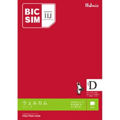 IIJ BIC SIMウェルカムパックマルチSIM SMS IMB274マルチ