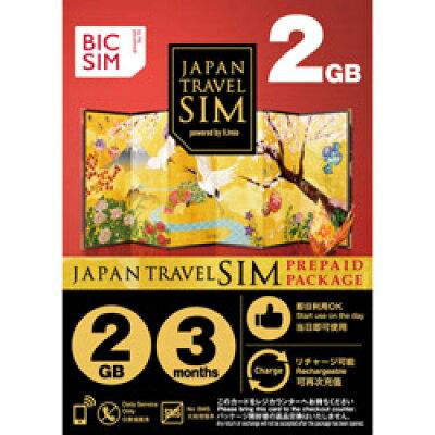 IIJ BIC SIMジャパントラベルパッケージ マルチSIM IMB279マルチ