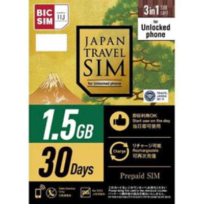 IIJ BIC SIM Japan Travel SIM 1.5GB Type I IMB283マルチ