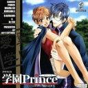 CDアルバム ドラマCD 学園Prince Division3 戯れのキス