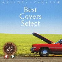 作業用BGM ベスト・カヴァーズ・セレクト/CD/RBCP-2588