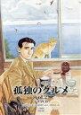 孤独のグルメ vol.2/CD/CADC-0031