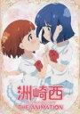 洲崎西 THE ANIMATION|DVD 1/1 0時から1/16