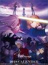 Fate/stay night Heaven's Feel 2018年カレンダー キャラアニ