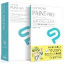 セルシス CLIP STUDIO PAINT PRO 公式リファレンスブックモデル