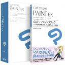 セルシス CLIP STUDIO PAINT EX 公式リファレンスブックモデル