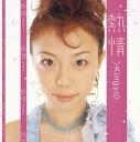 熱情/CD/MY-106
