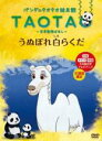 DVD パンダのタオタオ絵本館 TAOTA 世界動物ばなし うぬぼれ白らくだ