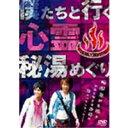 心霊・秘湯ドキュメント 僕たちと行く 心霊・秘湯めぐり DVD / ドキュメンタリー