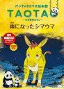 DVD パンダのタオタオ絵本館 雨になったシマウマ 世界動物ばなし ベンテンエンタテインメント