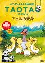 パンダのタオタオ絵本館 アヒルの変身 世界動物ばなし DVD
