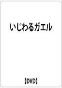 DVD パンダのタオタオ絵本館Vol.5 いじわるガエル 世界動物ばなし ベンテンエンタテインメント