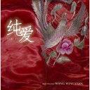 純愛 JUN-AI オリジナル・サウンドトラック/CD/STW-7022