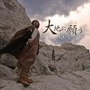 大地に願う/CD/QUE-0003