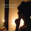 河村恭子 A Retrospective CD