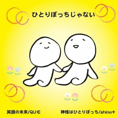 ひとりぼっちじゃない/CDシングル(12cm)/CSSN-0001