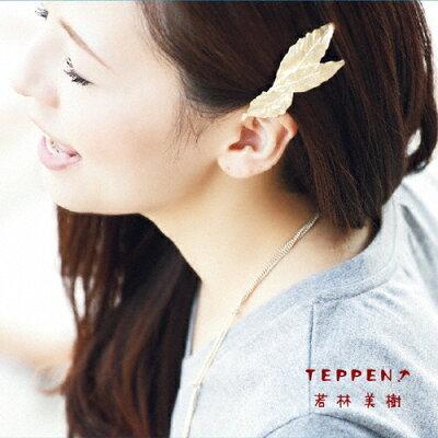 TEPPEN!/CDシングル(12cm)/FOB-004