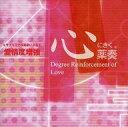 心にきく薬奏 サブリミナル効果による 愛情度増強/植地雅哉(日本音楽療法学会会員)