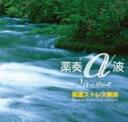 『薬奏』緊張ストレス解消/CD/GEAC-1001