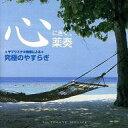 サブリミナル効果による~究極のやすらぎ /植地雅哉 日本音楽療法学会会員