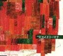 ミライエコーE.P./CDシングル(12cm)/OWCS-1011