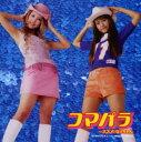 コマパラ~ススメ!なっちゃん-DJ NAOプロデュース/CD/EGCH-10002