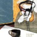 コーヒーカップ/CD/EGCH-10011