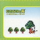 どうぶつの森オリジナルサウンドトラックとたけけミュージックVOL.1/CD/EGCH-10016