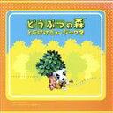 どうぶつの森 オリジナルサウンドトラック とたけけミュージック VOL.2/CD/EGCH-10017