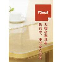 Psmat PSマット2mm厚90×150以内角型 Perfect Safety mat 大切な家具を汚れやキズから守る