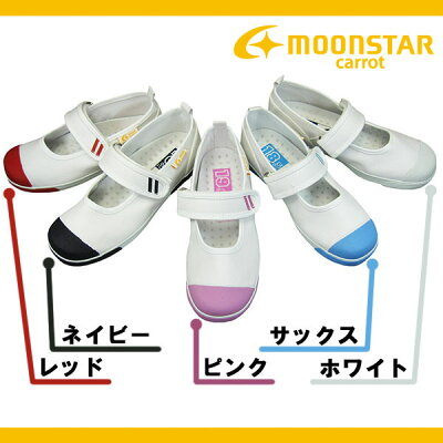 MoonStar ムーンスター carrot キャロット ST13