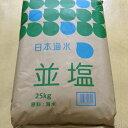 日本海水 並塩 赤穂 25Kg
