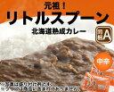 オーヴ リトルスプーン 北海道熟成カレー 中辛 180gX2