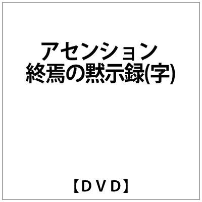 アセンション 終焉の黙示録 字