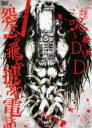呪いのDVD 怨念が飛ぶ携帯電話/DVD