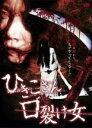 ひきこさん VS 口裂け女/DVD
