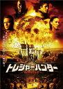 トレジャーハンター 吸血男爵の財宝/DVD/IFD-125