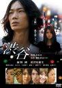 渋谷/DVD/IFD-220