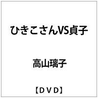 ひきこさんVS貞子/DVD/IFD-239
