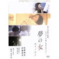 夢の女 ユメノヒト/DVD/IFD-251