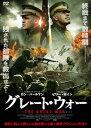 グレート・ウォー/DVD/IFD-1014