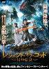 レジェンド・オブ・ゴッド ~封神伝説~/DVD/IFD-1023